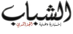 جريدة الشباب الجزائري